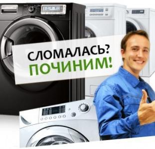 Куплю стиральные машины автомат на запчасти.