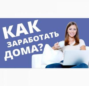 Работа мечты для женщин