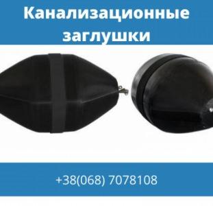 Пневмозаглушки для сточных систем и трубопроводов