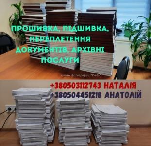 Прошивка, підшивка, переплетення документів, архівні послуги