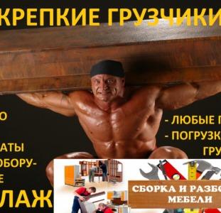 Грузчики. Харьков. Только профессионалы. В день и в ночь.