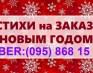 Новый ГОД. Поздравление в Стихах/Прозе. ღ СТИХИ на заказ Харьков.