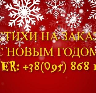@ Стихи на ЗАКАЗ || Поздравление на Новый год 2021 и РОЖДЕСТВО (ОДЕССА)