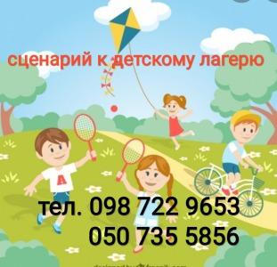Развлечение Сценарий к летнему детскому лагерю
