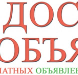 Бесплатная доска объявлений Украины