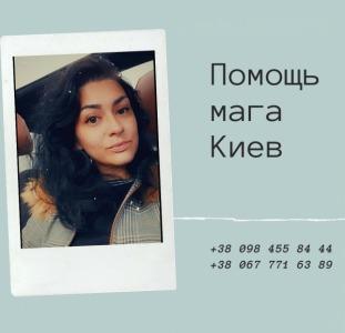 Прочие Быстрая магическая помощь в любой ситуации Киев