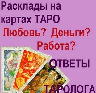 +>Услуги Гадалка Гадание на картах Таро: отношения, карьера, бизнес