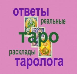 Прочие Услуги Гадание Гадалка Ответы на картах Таро Есть вопросы?