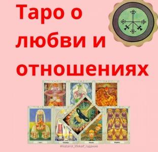 Услуги Гадание Консультации на картах Таро гадалка в Украине