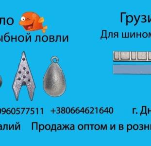Продам грузики для рыбалки в Киеве.
