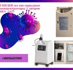 Продам Кисневий концентратор 5 літрів OLV-5А. Медичне обладнання Івано-Франківськ.