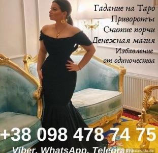 Экспресс гадание в Харькове. Вернуть любимого. Гадание на будущее Анжела.