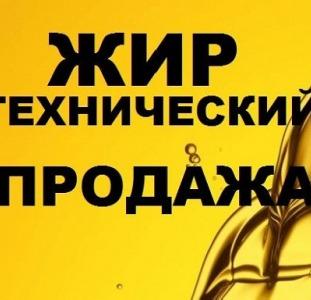 Продам технический жир Киев.