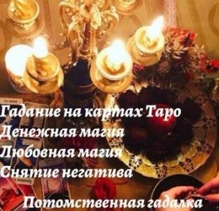 Самая лучшая гадалка в Украине Анжела. Приворот на любовь.