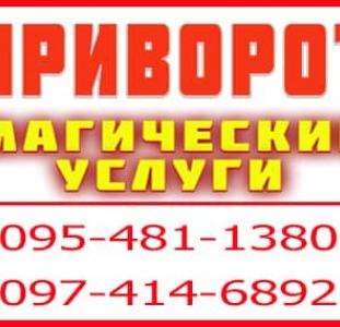 Приворот в Киеве. Крепкий приворот, Киев