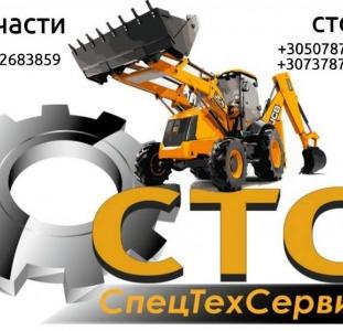 Ремонт спецтехники JCB, грузовой техники и т.д.