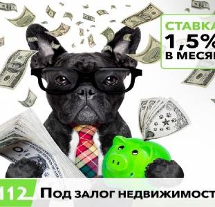 Кредит под залог недвижимости до 30 млн грн от 1,5% в месяц.