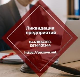 Експрес-ліквідація підприємств Харків.