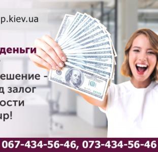 Займ под залог квартиры без справки о доходах под 1,5% в месяц Киев