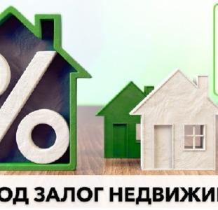 Выгодный займ под залог недвижимости под 18% годовых