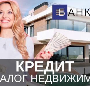 Кредит от 50 тыс. грн под залог квартиры. Любая кредитная история.