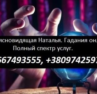 Реальная магическая помощь в любой ситуации. Опытный таролог.