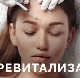 Беоревитализация в клинике Эстет Центр Киев. Процедура биорепарации в Киеве.