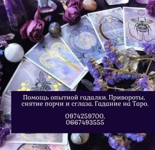 Решение проблем в браке. Избавление от зависимостей. Опытный маг в Харькове