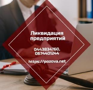 Экспресс-ликвидация предприятий Харьков.