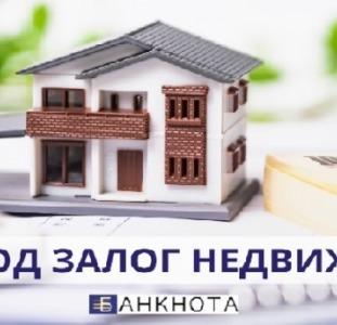 Частный займ под залог недвижимости от 1,5% в месяц.