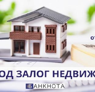 Кредит за 24 часа под залог недвижимости без справки о доходах