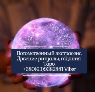 Ясновидящая Моника. Дистанционная помощь в Харькове.