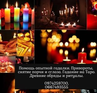 Гадалка Наталья дистанционная помощь Харьков.