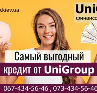 Кредит под залог дома в Харькове. Кредит без справки о доходах Харьков.