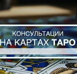 Дистанционная помощь экстрасенса Харьков. Мощный приворот по фото.
