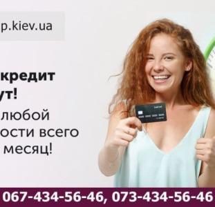 Оформить кредит без справки о доходах под залог квартиры за 2 часа Киев.