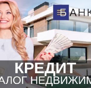 Получить деньги под залог квартиры под 1,5% в месяц