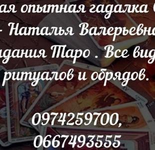 Гадалка Наталья в Харькове. Любовная магия. Расклад Таро «Узел отношений».