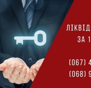 Экспресс-ликвидация ООО в Киеве. Ликвидация бизнеса.