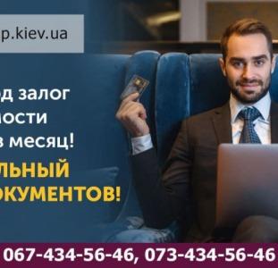 Оформить кредит под залог квартиры в Киеве.
