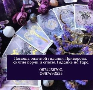 Опытный маг в Киеве. Помощь экстрасенса Киев.