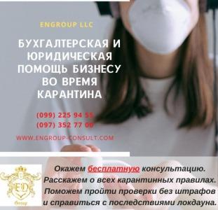 Бесплатная правовая помощь бизнесу Харьков и обл