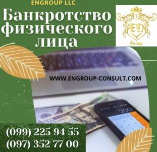 Юридические Выгодная процедура погашения долгов и кредитов