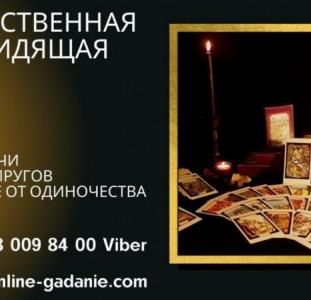 Нужна гадалка в Харькове.