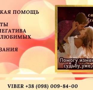 Сильная гадалка в Одессе. Гадание. Приворот Одесса. Обряды.