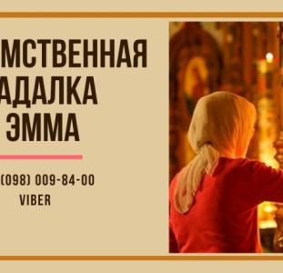 Помощь гадалки Полтава. Приворот Полтава. Предсказание будущего.