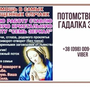 Нужна гадалка в Киеве. Помощь профессиональной гадалки лично и на расстоянии.