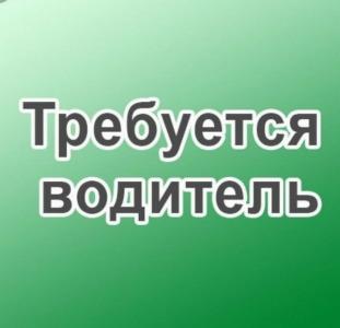Робота для водіїв Чернігів.
