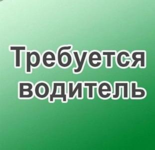Робота для водіїв категорії СЕ Чернівці.