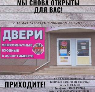 Двери входные и межкомнатные в Луганске!